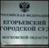 Егорьевск, суд
