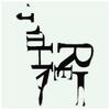 Etharei Llama