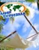 mir_tour_ru userpic