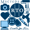 Мастера RTO