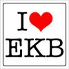I_love_Ekb