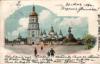 Old_Kyiv