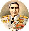 Лёня Брежнев