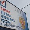 4 марта выборы Путина