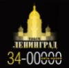 Ленинград такси