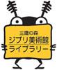 Ghibli_library