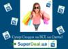 superdeal, распродажи, акции, скидки, купоны