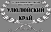 Улюлюйский край, Улюлюйск
