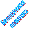 belpolitblog userpic