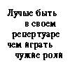 репертуар