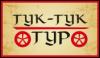 tuktuk_tour userpic