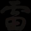 xiayu userpic