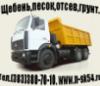 вывоз мусора в Новосибирске, отсев Новосибирск, щебень, песок Новосибирск, щебень Новосибирск