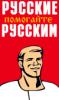 РусскиеПомогайтеРусским