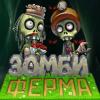 Зомби Мания, Zombie Islands, Зомби Ферма, Zombies Inc, Zombie Farm