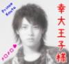 Prince Kouta