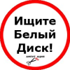 http://pravdadisk.rosmozg.com/