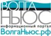 Волга Ньюс