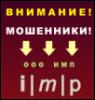 ооо imp