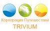 Корпорация Путешествий TRIVIUM