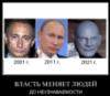 Ботоксный Путин