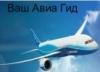 купить авиабилет дешево, скидки на авиабилеты, авиабилеты, дешевые авиабилеты