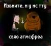 свяо атмсфреа
