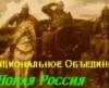 """Национальное, НРВР, Объединение, НО """"НРВР"""", NRVR"""