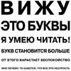 vizhu_bukvi
