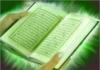 Коран - Священная Книга Аллаха.