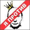 АнтиПутин