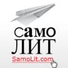 скачать бесплатно электронные книги, самолит, samolit, издать книгу