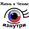 cz-ru