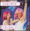 Queryz: Yuko & Taichan