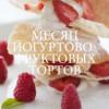 йогурт-фрукты
