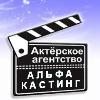 кастинг-агентство, Актерское агентство