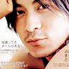junichi ☆ beautiful stranger