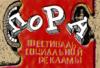 П.О.Р.А. 2012
