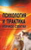 Моя первая книга Психология и практика у