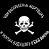 бакланов флаг