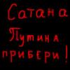 Сатана Путина прибери!