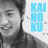 Kai-ho-ku