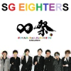 sg_eighters