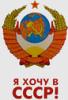 Я хочу в СССР