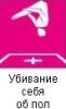 об пол