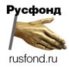 Русфонд, rusfond.ru, Мы помогаем помогать