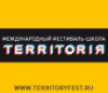 Фестиваль-школа ТЕРРИТОРИЯ