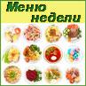 menu_nedeli