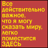 vse_chto_mogu