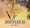 житная10